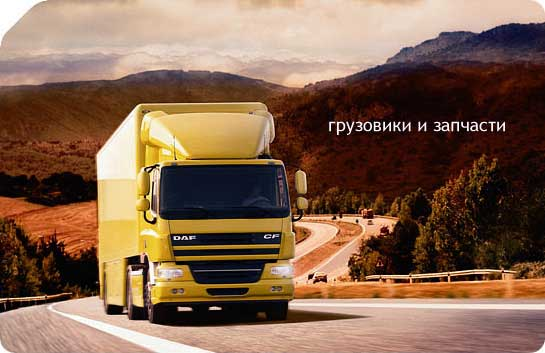 http://www.daf-parts.ru/images/head.jpg